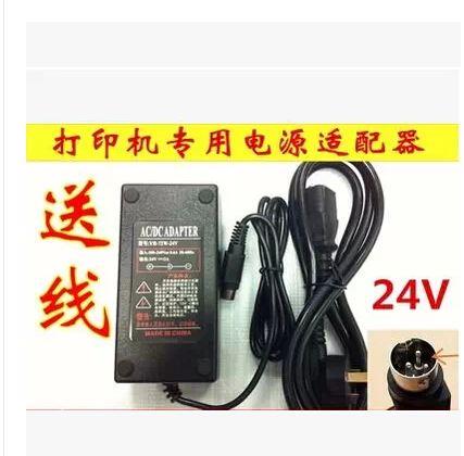 适用于资江ZJ-7650 76mm针式打印机 POS76小票据打印机 通用电源
