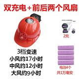 Summer helmet construction multi-function site double power supply rechargeable battery new sunshade fan refrigeration flood control