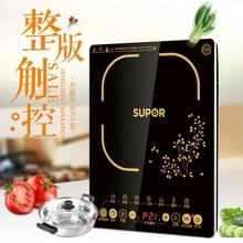 SUPOR/苏泊尔 C21-SDHCB9E10电磁炉特价家用节智能电池炉正品新款