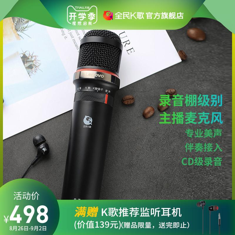 全民K歌定制麦克风联想UM20S  唱录一体专业K歌话筒网红主播专用