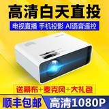 Happy new phones to vote HD 1080p projector home office wireless wifi Internet micro 3D home theater projector Intelligent portable mini projector mini mathematics do