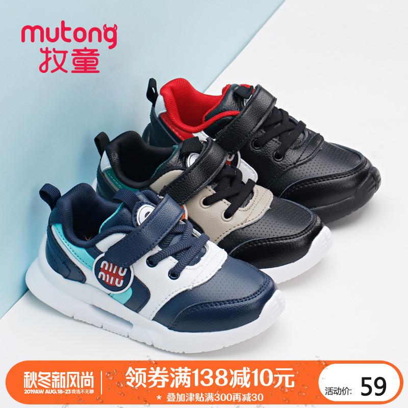 【清仓】牧童童鞋秋春季男童运动鞋防滑中小童休闲鞋儿童跑步鞋子