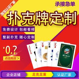 广告扑克牌定制照片制作纸牌印刷定做儿童早教卡片工厂家LOGO订制图片
