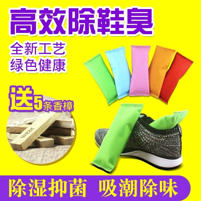 鞋子除臭家用活性炭包防臭竹炭包鞋柜去味除潮扩鞋器吸臭味撑鞋塞
