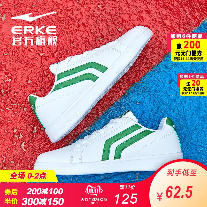 鸿星尔克小白鞋秋夏情侣时尚运动鞋白色板鞋女男透气鞋子女鞋男鞋