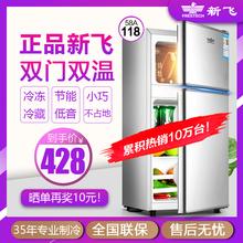 新飞小冰箱小型家用宿舍冷藏冷冻双开门电冰箱二人世界租房用节能