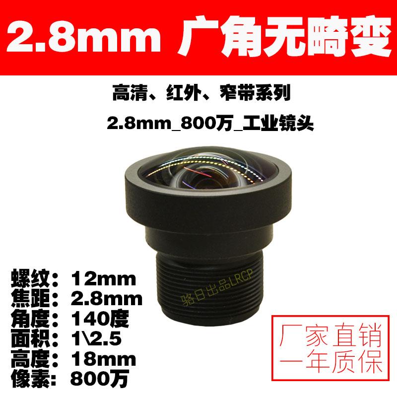 韩国变形工业相机2.8mm无变广角120度m12镜头 800万1/2.5高清90度
