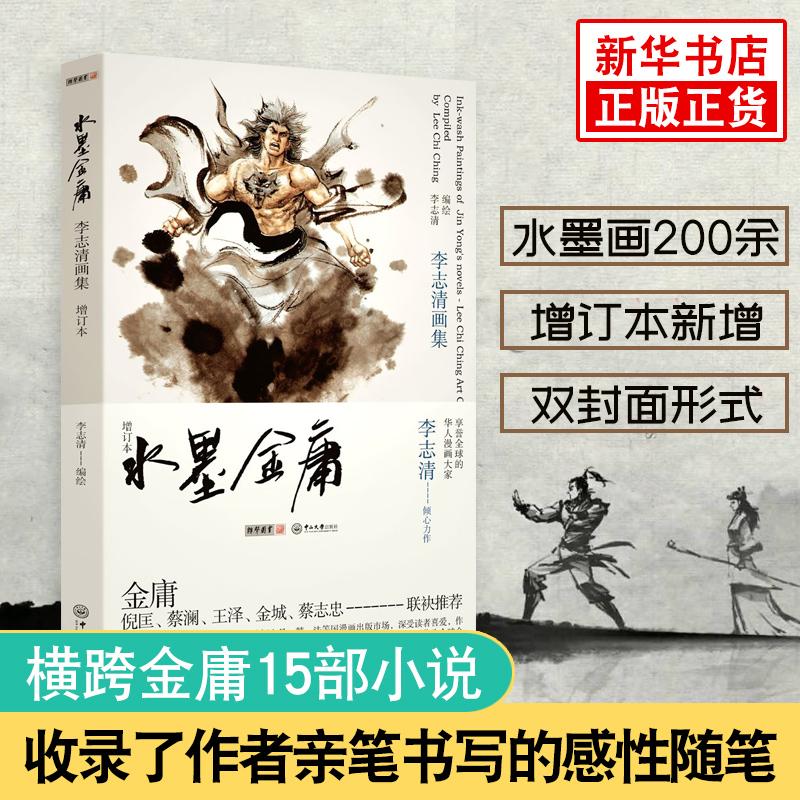 Внутриигровые ресурсы Swordsman Артикул 594304769221