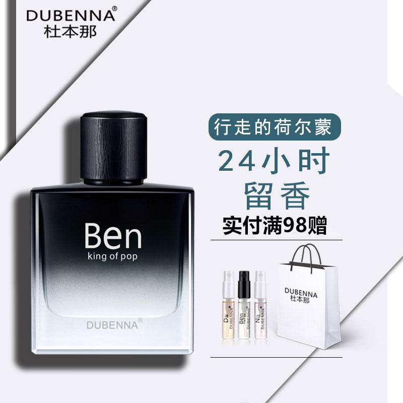 杜本那正品男士香水持久淡香清新男人味法国古龙自然学生木质香调