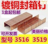 Sealing nails, copper-plated sealing nails 3516 3519 packing box nails