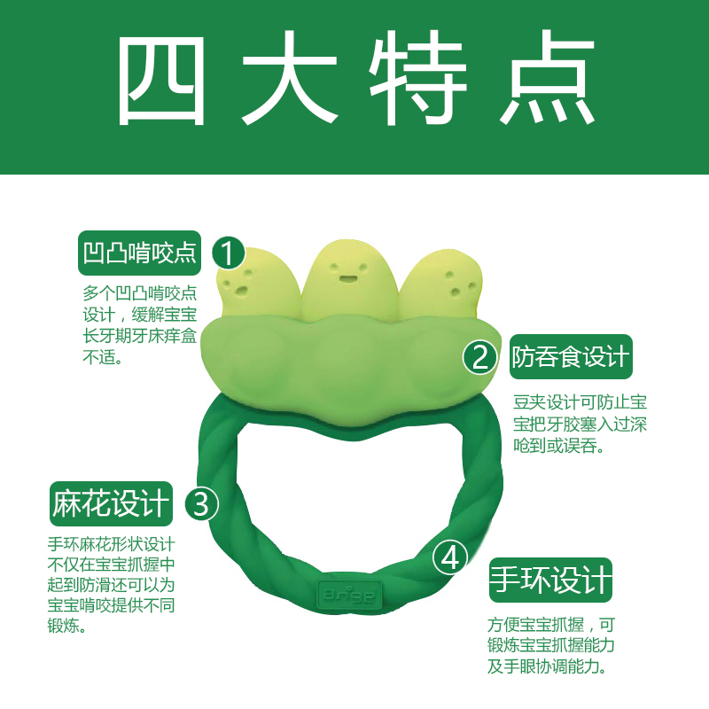 【小豌豆造型手环款牙胶】ange韩国豌豆手环婴儿牙咬胶宝宝磨牙棒