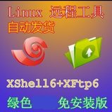 Linux remote connection tool Shell5 Xshell6 XFtp6 green free installation free registration