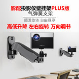 Shadow projector wall mount bracket projector hanger pneumatic telescopic ceiling wall hanging universal universal hanging rack home bedside sofa frame pole meter projection wall hanging