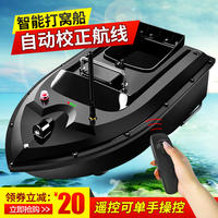 Double motor nesting ship intelligent remote control to send hook boat long battery life 500 meters automatic nesting fishing boat trawl