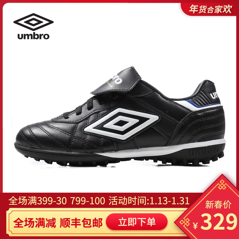 茵宝UMBRO男鞋IC无钉防滑足球鞋运动鞋比赛训练鞋