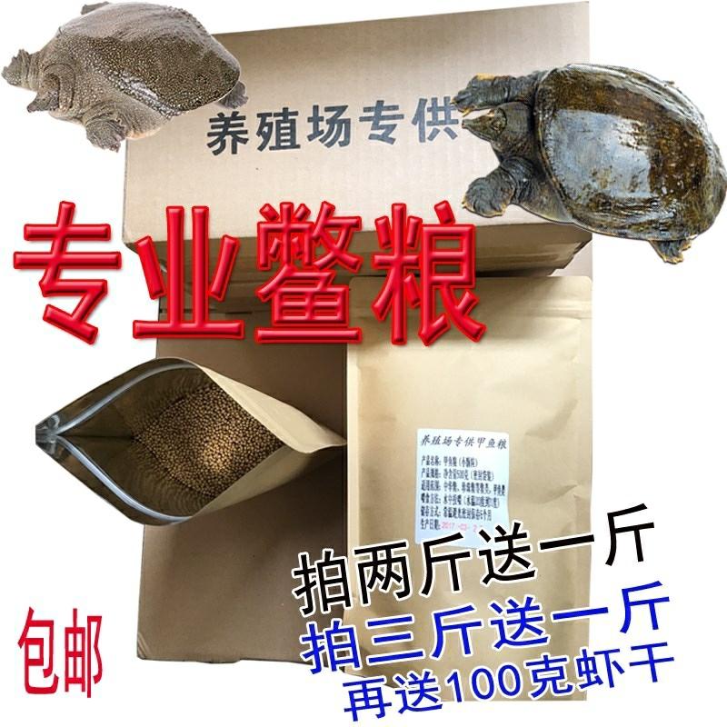 甲鱼饲料 养殖专用饲料 养殖料 水鱼龟 圆鱼宠物 角鳖粮 鳖苗包邮