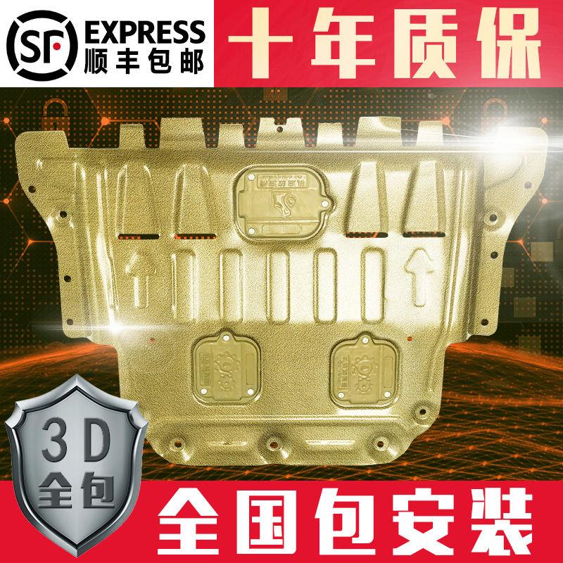 汽车发动机底下护板挡板改装甲速腾专用铝合金底盘大众荣威i5五菱