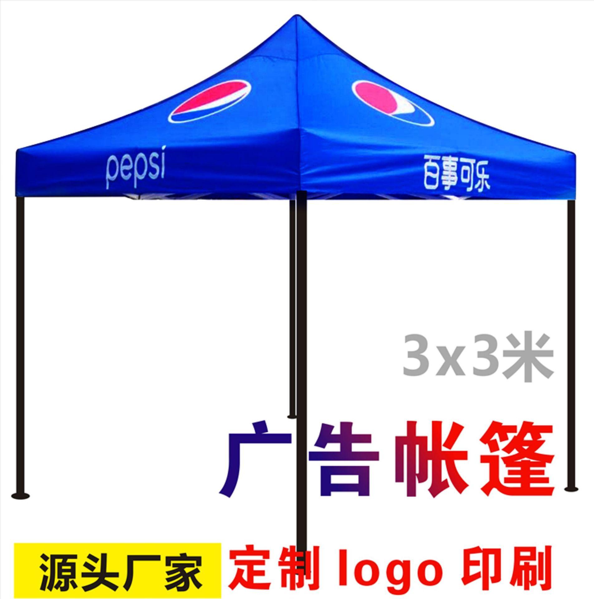 厂家定做制3x3广告帐篷折叠户外展览活动礼品四角遮阳伞