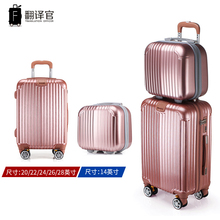 Translator's master suitcase, suitcase, pull rod suitcase, universal wheel code case, 20 inch boarding case, hand-held Cosmetic Case