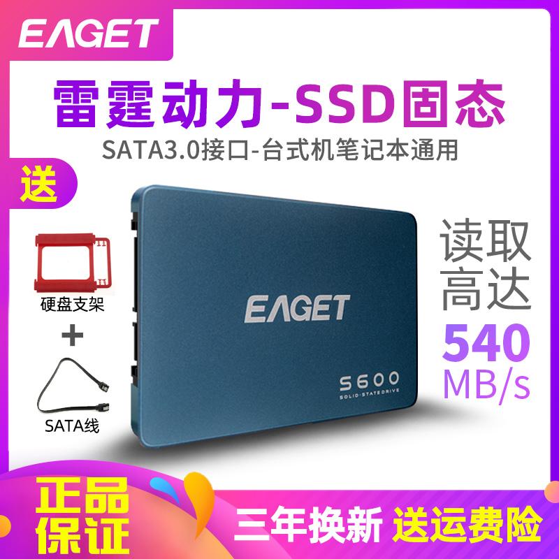 Eaget 忆捷 S600 128G 256G 512G SATA台式电脑SSD笔记本固态硬盘