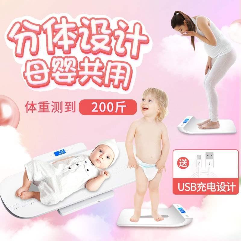 充电婴儿秤电子秤家用宝宝秤新生婴儿体重秤电子婴儿称重器电子称