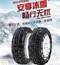 耐磨防滑链通用型2018加粗配件易柏沧柏车胎新型雪路工具冬季全包小图片