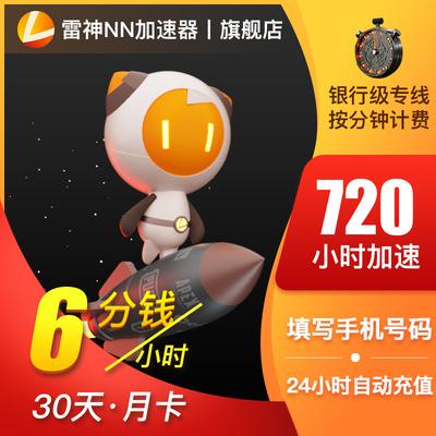 雷神加速器720小时折扣热门网络游戏手游steam吃鸡加速自动充值