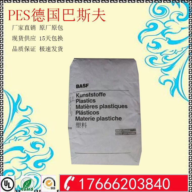 级 汽车部件 塑胶原料  e2010g4 高刚性 增强聚醚砜pes