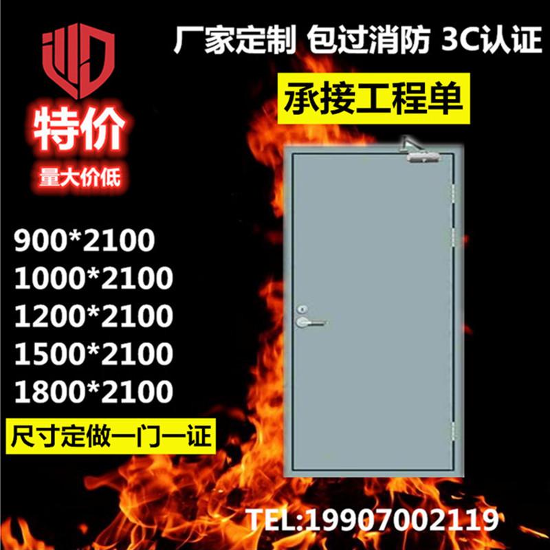厂家定做钢制防火门甲级乙级丙级工程消防门定做防火门资质齐全