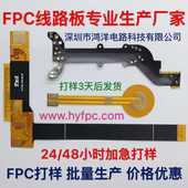 单双面四层板软硬结合板柔性线路板打样 FPC打样 加急FPC软性排线图片