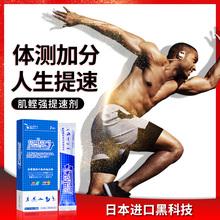 肌鲣强运动员兴奋补充剂长短跑步提速耐力爆发力体能考核体测神器