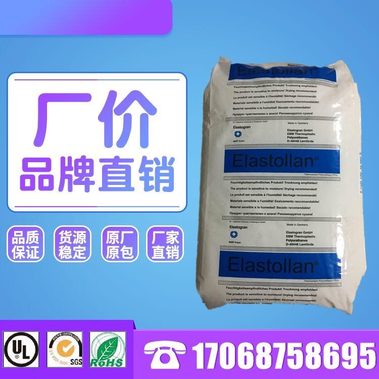 抗微生物 耐水解性 tpu塑胶原料  1190a 低温下的柔