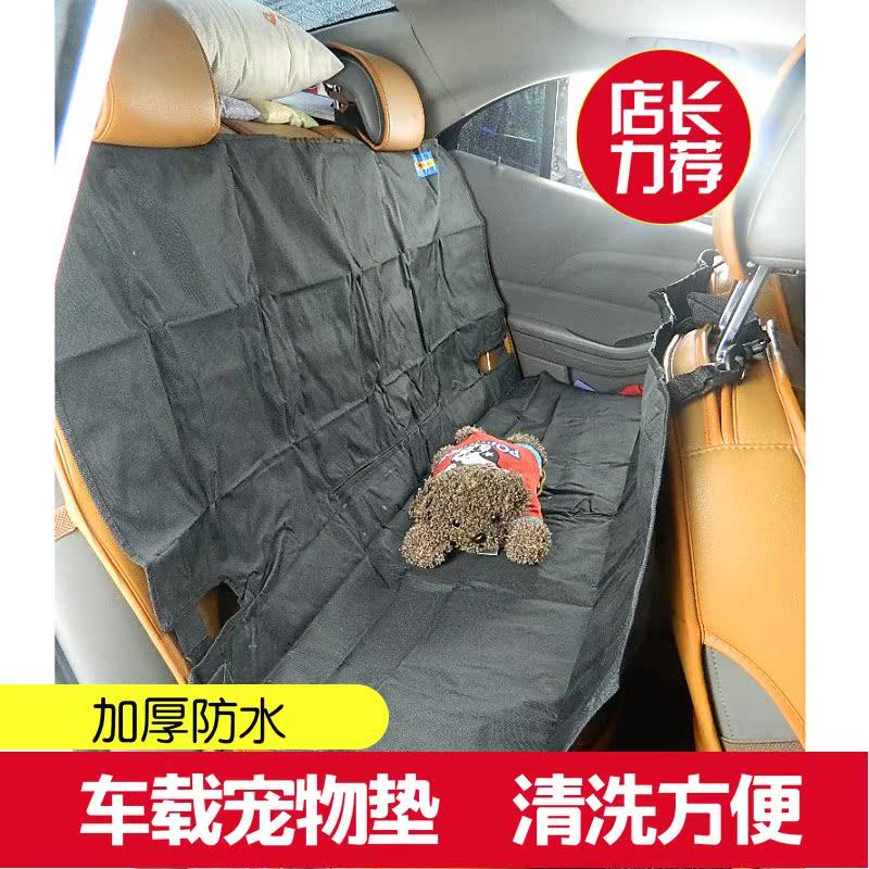 狗狗车载狗垫子宠物汽车用坐垫防水后排后座安全座椅保护套防脏垫