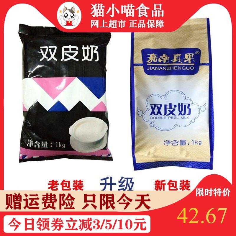 酸奶粉 港式酸奶 酸奶奶茶 甜品原料双皮奶吧店布丁原材料
