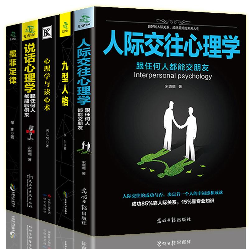 正版全5册 人际交往心理学+九型人格+说话心理学+墨菲定律+心理学与读心术 社会行为心理学与生活入门基础心理学书籍 畅销书排行榜