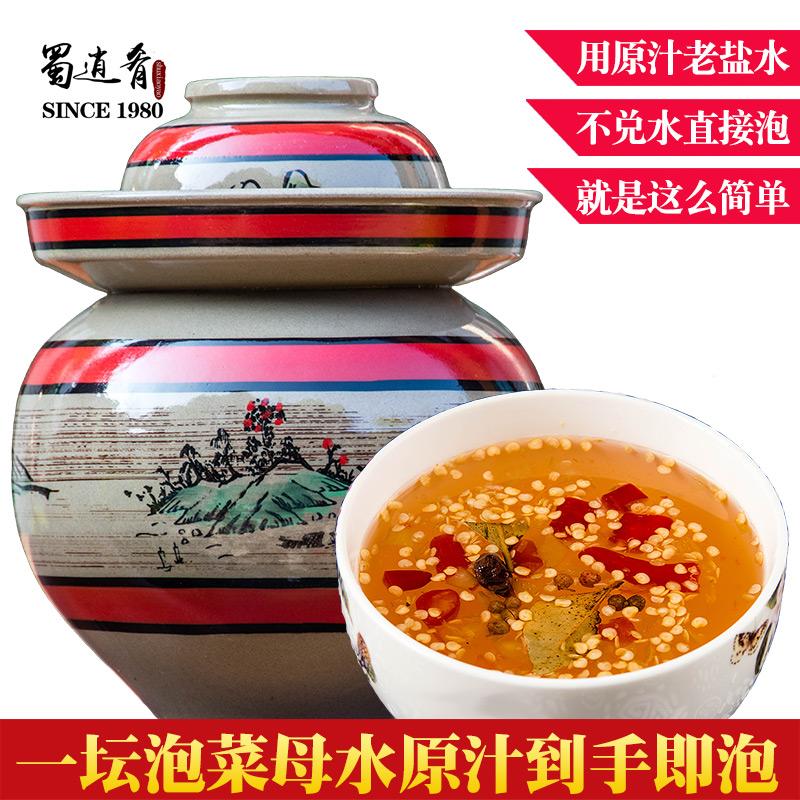 调料坛子菜