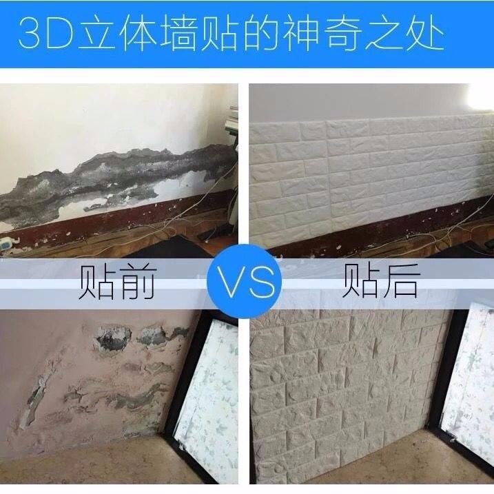 自粘防水背景墙砖纹壁纸3d立体墙贴泡沫软包客厅卧室宿舍墙贴包邮