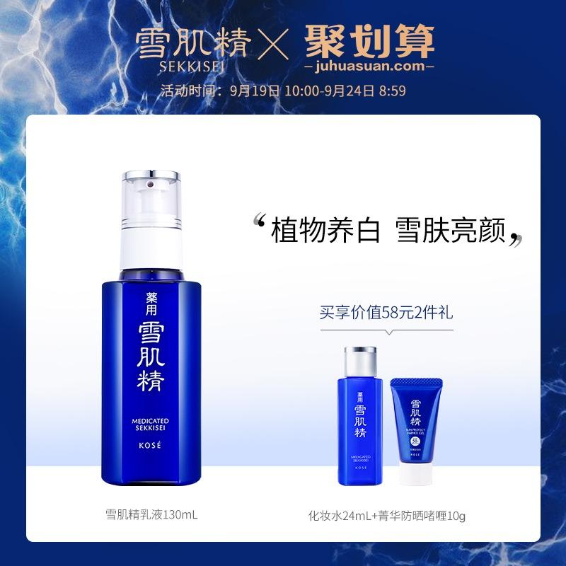 雪肌精清润型乳液130ml经典美白淡斑补水保湿提亮肤色官方正品