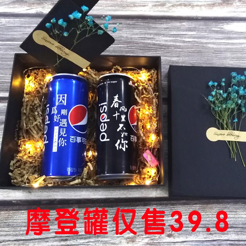 可口可乐定制易拉罐送男生送老公抖音网红走心的生日礼物礼盒礼品
