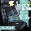 制冷坐垫按摩 车用