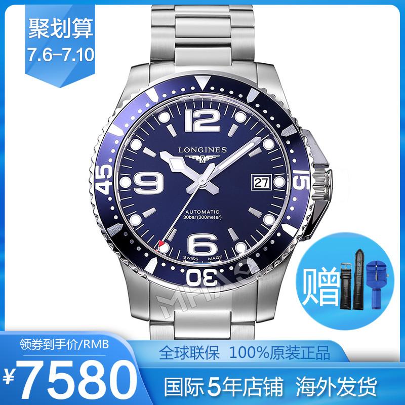 香港直邮全球联保瑞士浪琴康卡斯自动机械男士手表 L3.742.4.96.6