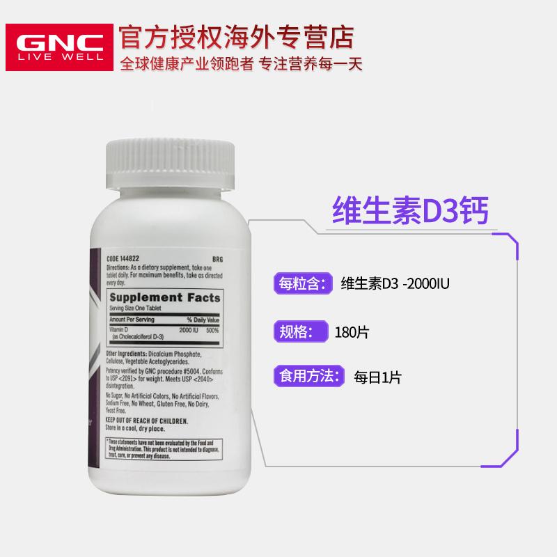 【2瓶】GNC健安喜维生素D3补钙2000IU*180粒帮助钙质吸收