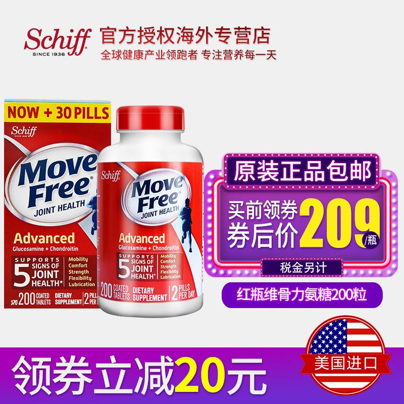 美国进口Schiff Move Free氨基葡萄糖维骨力氨糖软骨素红瓶200粒