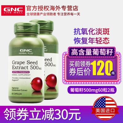 【2瓶装】GNC健安喜葡萄籽浓缩精华胶囊500mg*60粒花青素
