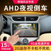 Applicable to 9-tone Chery Fengyun 2 Vehicle-mounted Erezer 5 Android Intelligent Navigation Reversing Image Integration Machine