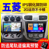 Special Wuling Hongguang S1/V glory S Baojun 630/730DVD Navigator Android smart car machine