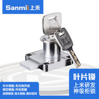 Sanmii on the rice drawer lock furniture cabinet door lock desk drawer lock cabinet lock counter lock blade lock hardware