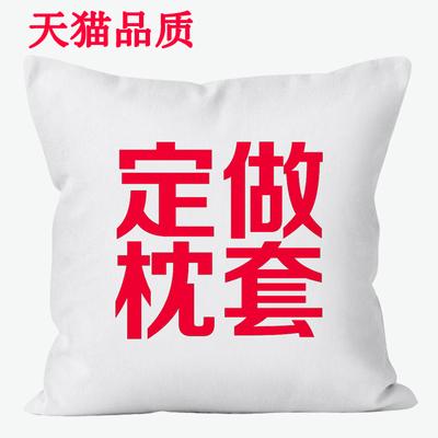 定制沙发抱枕套不含芯正方形枕头套来图定做印照片靠枕皮diy创意