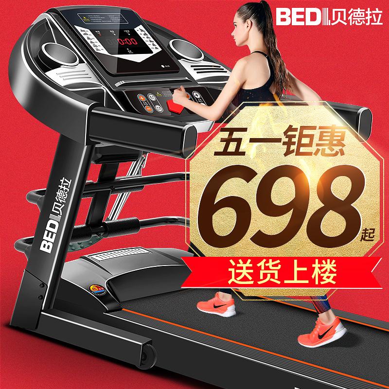 室内健身器材家用小型跑步机