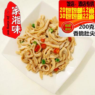家湘味特色食材 香脆肚尖200克 纯猪肚尖 湘菜原料酒店半成品菜